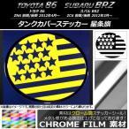 AP タンクカバーステッカー クローム調 星条旗 トヨタ/スバル 86/BRZ ZN6/ZC6 前期/後期 2012年03月〜 選べる20カラー AP-CRM2272