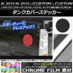 AP タンクカバーステッカー クローム調 ホンダ N-BOX/+/カスタム/+カスタム JF1/JF2 前期/後期 2011年12月〜 選べる20カラー AP-CRM593