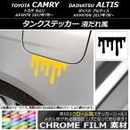 AP タンクステッカー クローム調 液だれ風 トヨタ/ダイハツ カムリ/アルティス XV70系 2017年07月〜 選べる20カラー AP-CRM3082