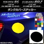 AP タンクカバーステッカー カーボン調 トヨタ/スバル 86/BRZ ZN6/ZC6 前期/後期 2012年03月〜 選べる20カラー AP-CF2269