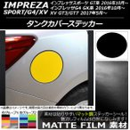 AP タンクカバーステッカー マット調 スバル インプレッサ スポーツ/G4/XV GT/GK系 2016年10年〜 色グループ1 AP-CFMT2150