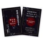 誇れる祖国 日本復活への提言IV 本当の日本の歴史『理論近現代史学II』