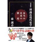 【増補版】理論近現代史学  本当の日本の歴史