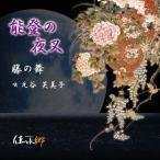 アパホテル社長 元谷芙美子 第二弾新曲CD「能登の夜叉」