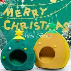 ペットベッド クリスマス クリスマスツリー型 犬 猫 ドーム型ベッド 犬猫用 ペット ねこハウス 犬小屋 猫 テント クッション 室内用 暖かい