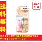 純白専科 すっぴん色づく美容液フォンデュ ナチュラルベージュ 30g 無香料