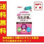 食物繊維と10種のビタミンを配合 ママの身体をサポート!!
