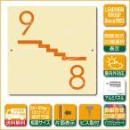 階数表示板 左回り階段 踊り場 階数 表示 アルミパネル サイン プレート 印刷付 c1 デザイン ビス穴有り 安全標識 看板 DIY 建築 建設