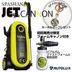 ジェットキャノン 高圧洗浄機 フォームキャノン付き スパシャン SPASHAN