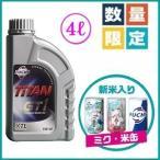 ショッピング初音ミク FUCHS (フックス) TITAN GT1 SAE 5W-40 XTL (エンジンオイル) 4L (新米入りミク米3缶付き)初音ミク/レーシングミク 2017