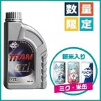 ショッピング初音ミク FUCHS (フックス) TITAN GT1 SAE 5W-40 XTL (エンジンオイル) 1L 4本セット(新米入りミク米3缶付き)初音ミク/レーシングミク 2017