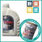 ショッピングミク FUCHS (フックス) TITAN GT1 EVO XTL 0W-20 (エンジンオイル) 1L 4本セット(ミクペール缶付き)初音ミク