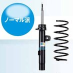 ビルシュタイン B5J Suspension-Kit VOLKSWAGEN GOLF V  GTI用 BILSTEIN