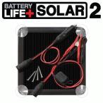 NOCO(ノコ) ソーラーチャージャー (メンテナー) 充電器 BLSOLAR2