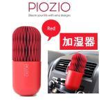 加湿器 車用 PIOZIO モイスチャーカプセル 車内用自然気化式加湿器(レッド)