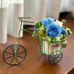プリザーブドフラワー 自転車アレンジ ブルー 青★花 ギフト 開店祝 誕生日 歓送迎会 送別 卒業 結婚 お祝い 記念日 プレゼント 母の日 父の日 敬老の日