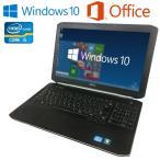 DELL LATITUDE E5520 【Microsoft Office2010 最新OS Win10搭載 次世代インテルCorei5 2.4GHz テンキー メモリ4GB HDD250GB DVD-ROM】中古ノートパソコン
