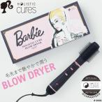 バービー ホリスティックキュア ブロードライヤー HOLISTIC CURE BLOW DRYER Barbie コラボ CREATE CCIBD-G02B あすつく