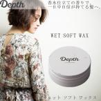 デプス ウェット ソフト ワックス DEPTH WET SOFT WAX ハード  無造作 ツヤ