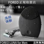 日本正規取扱店 2年保証 FOREO LUNA2 for MEN フォレオ ルナ2 フォーメン フェイシャルクレンジング&エイジングケア