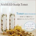 ナプラ ナシード スキャルプ トナー 90g napla NASEED Scalp Toner