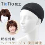 医療用ウィッグ ネット ToiToi加工 ウィッグインナー インナーキャップ