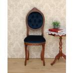 イタリア製のドールチェアー(モケット紺色) クラシック家具 布張り 玄関 飾り椅子 お洒落 輸入 猫脚 彫り 鋲 インテリア ヨーロッパ
