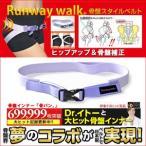 Yahoo!ア・ピース・オブ・ラグジュアリー骨盤ベルト Runway Walk ランウェイウォーク骨盤スタイルベルト(S〜L) ラベンダーの香り ゴム製
