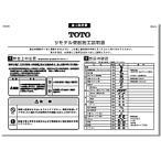 新ピュアレストEX4.8L 取付説明書/セット図面送付依頼
