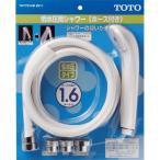 TOTO低圧用シャワーヘッドホース付き(THY731HR)