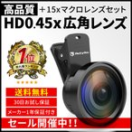 セルカレンズ 高品質HD0.45x 広角レンズ 15x マクロレンズ セット スマホレンズ 98%のスマホ iphone Android 対応 1年メーカー保証 30日間返品保証