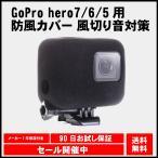 GoPro ゴープロ hero7 用 アクセサリー ノイズ大幅削減 スポンジケース