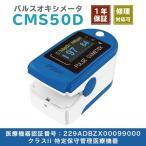 今後の受注分は3月中旬出荷予定分です。【医療機器認証済】パルスオキシメータ 血中酸素濃度計 CMS50D 1年保証