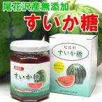 【送料無料】尾花沢スイカ使用!無添加「すいか糖」3個セット150g×3