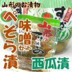 尾花沢のお漬物「すいかの子っこ(ぺそら漬・みそ漬)」3点セット