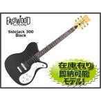 EASTWOOD GUITARS Sidejack 300 - Black (イーストウッド Mosrite 300 Tribute Model)