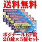 ポジナールEP錠 20錠×5個セット 第2類医薬品 送料無料