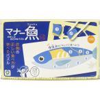 マナー魚 おはしdeおさかなパズル