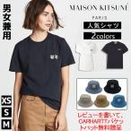 在庫処分!70%OFF MAISON KITSUNE メゾン キツネ  ロゴ Tシャツ DOUBLE FOX HEAD 半袖 メンズ レディース ユニセックス 人気シャツ 半袖Tシャツ