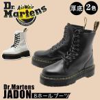ドクターマーチン [Dr. Martens] JADON 8 ホールブーツ ジェイドン 厚底 ブーツ レザーシューズ ブラック  レディース