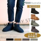 EMU エミュー W10937 Stinger Micro スティンガー マイクロ シープスキン レディース ムートンブーツ ニット帽無料贈呈