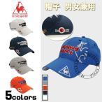 2点目購入可能 ルコック メンズ レディース le coq sportif キャップ 夏 帽子 紫外線対策 日焼け対策 男女兼用