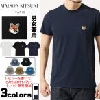 MAISON KITSUNE メゾン キツネ 半袖Tシャツ メンズ レディース ブラックTシャツ メゾン キツネ フォックス ヘッド FOX HEAD PATCH