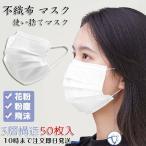 期間限定価格 マスク 在庫あり 即納 50枚+1枚 白 mask イヤーループ式 三層構造 大人用 飛沫防止ウイルス対策 粉塵 カット 花粉対策 使い捨て 箱なし包装