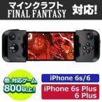 マイクラ・FF対応!iPhone ゲームコントローラー Gamevice iPhone 6/6s/6 Plus/6s Plus【12月上旬】