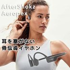 AfterShokz Aeropex IP67╦╔┐х ╣№┼┴╞│еяедефеье╣е╪е├е╔е█еє Cosmic Blackб╩11╖ю25╞№╞■▓┘═╜─ъб╦