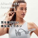 骨伝導 ワイヤレス イヤホン ランニング ワークアウト トレーニング Aftershokz アフターショックス AEROPEX マイク付き Bluetooth ブルートゥース Lunar Grey
