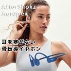 骨伝導 ワイヤレス イヤホン ランニング ワークアウト トレーニング Aftershokz アフターショックス AEROPEX マイク付き Bluetooth ブルートゥース Blue Eclipse