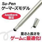 Su-Pen ゲーマーズモデル プラチナ スーペン タッチペン supen
