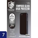 クリスタルアーマー バックプロテクター ジェットブラック iPhone 7